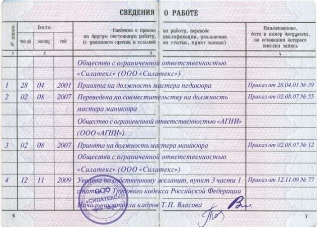 Трудовой договор мтс чеки для налоговой Каспийская улица