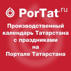 Портал Татарстана